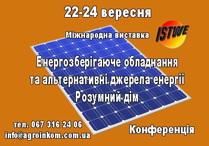 Енергозберігаюче обладнання та альтернативні джерела енергії ISTWE. Розумний дім