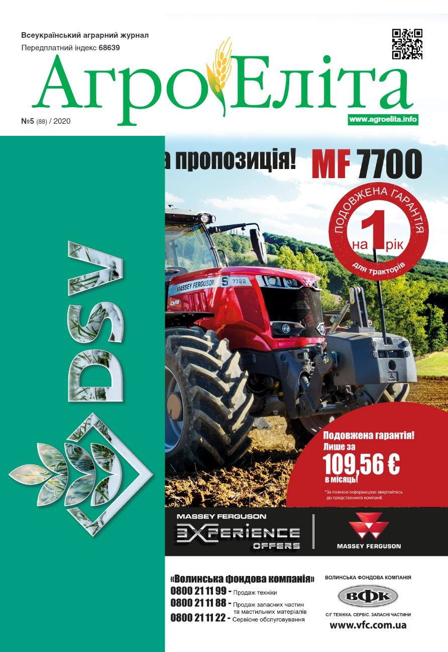 Агроеліта 2020 №5