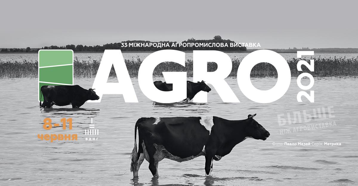 АГРО-2021