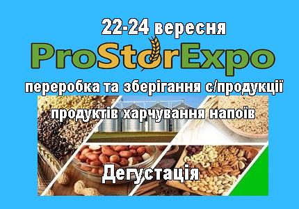 ProStorExpo